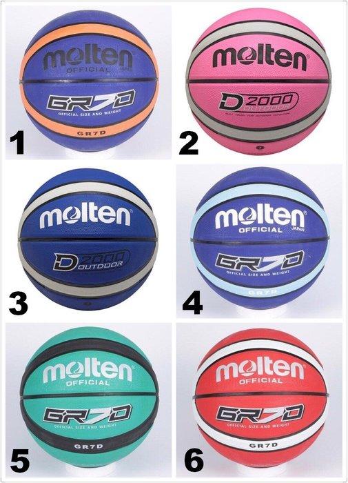 【H.Y SPORT】MOLTEN  7號籃球  深溝12貼片七號橡膠籃球/耐磨室外球 附球網和球針