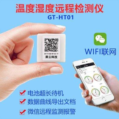 GT~HT01 智慧WiFi溫濕度計嬰兒房室內大棚機房手機遠程監控報警器 W8.190126  316158