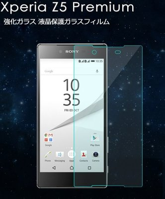 ☆1到6配件☆ Sony Xperia Z5p 鋼化玻璃膜 防爆 保護貼 9h 另有 z5 xz xa xp i6 i7