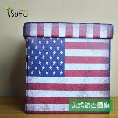 【舒福家居】美式復古國旗風 收納箱/穿鞋椅凳/擺設/乘坐/道具攝影