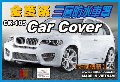 """【奸商傳奇】金蓋樂 """"防水型""""熱透氣汽車罩【F款】BMW 7系列 S系 賓士 W-220 W-140 CHAIRMAN"""