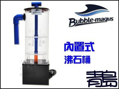 QS。。。青島水族。。。B029中國Bubble-Magus/BM----沸石桶==zeolite cask