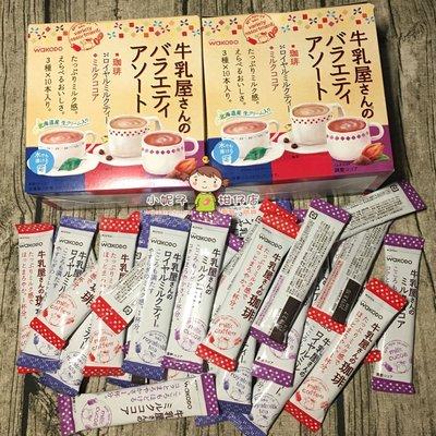 ❤超人氣飲品❤日本 和光堂wakodo...