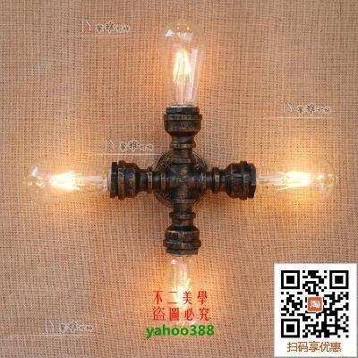 【美學】loft復古工業風美式餐廳展廳酒吧客廳鐵藝水管壁燈MX_682