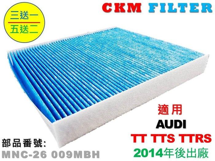 【CKM】奧迪 AUDI TT FV 14年後出廠 原廠 正廠 型 高效濾除 PM2.5 空氣濾網 冷氣濾網 粉塵 空調