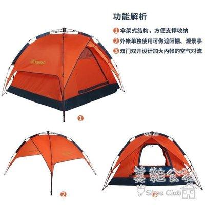 『格倫雅品』裝備登山露營人雙層雙門速開帳篷