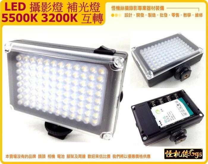 LED攝像燈 攝影燈 補光燈 錄影燈 新聞燈 5500K3200K 冷暖色溫互轉 色溫片柔光片 鋰電池 3號電池 露營燈