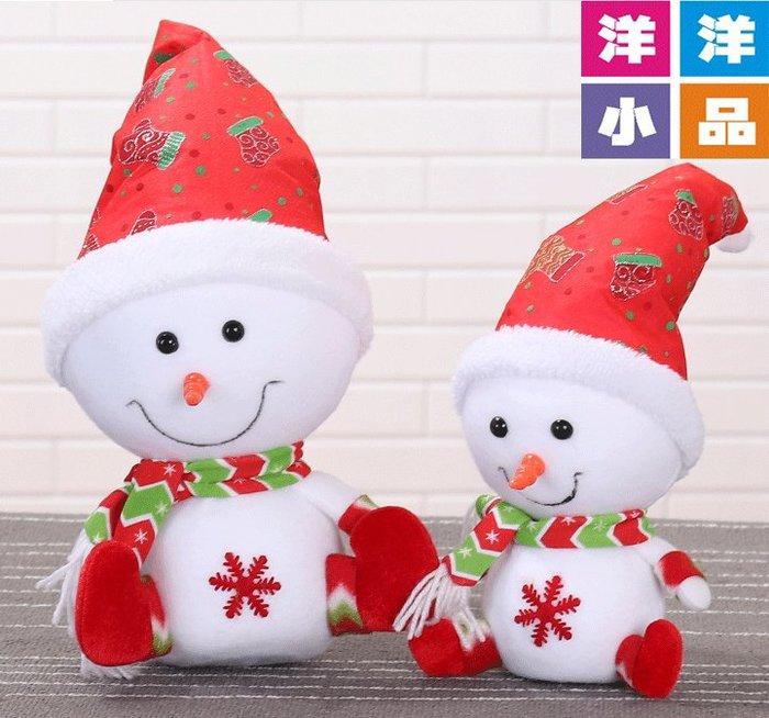 【洋洋小品可愛坐姿聖誕雪人#36】聖誕節聖誕飾品聖誕襪聖誕樹聖誕燈聖誕氣氛佈置聖誕老公公人衣服聖誕帽聖誕花聖誕燈聖誕樹