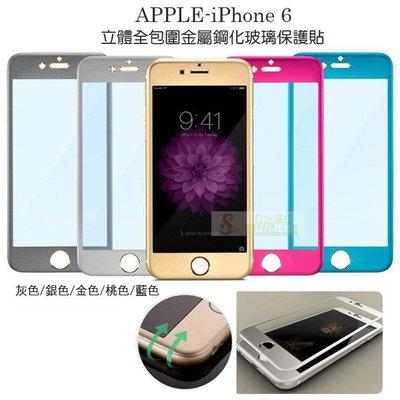 s日光通訊@APPLE iPhone 6  3D立體全包圍金屬鋼化玻璃保護貼 保護膜 玻璃貼 彩色鋼化膜 超薄鈦合金弧邊