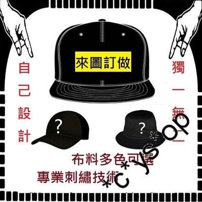 (獨一無二 由你話事) 來圖訂制 刺繡帽 平繡 立體繡 韓國Running Man  紀念日 生日禮物 LOGO