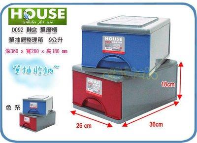 =海神坊=台灣製 TWD092 單層櫃 抽屜整理箱 收納箱 收納櫃 抽屜櫃 置物箱 分類箱 9L 24入3150元免運