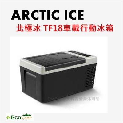 台灣品牌 Arctic Ice 北極冰 TF18車載行動冰箱【EcoCamp艾科露營戶外用品/中壢】