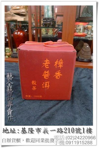 【藝全普洱】2005年 樟香普洱散茶 禮盒裝 熟茶 1公斤