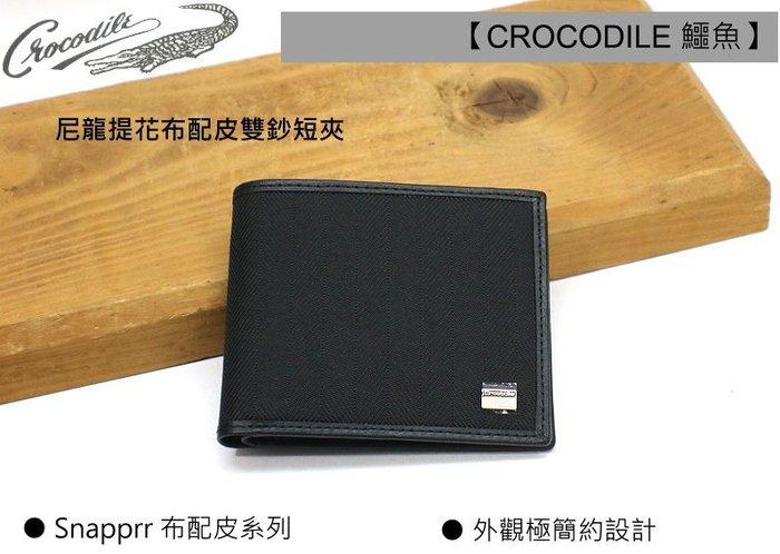 【Crocodile 鱷魚】- Snapprr 尼龍布配皮系列雙層鈔短夾 (黑 01031000501)