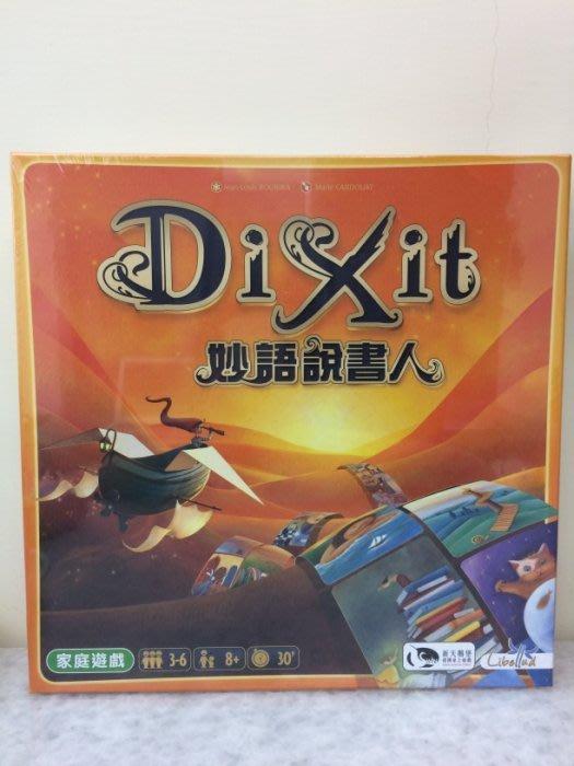 原廠原裝正版桌遊 妙語說書人 DIXIT