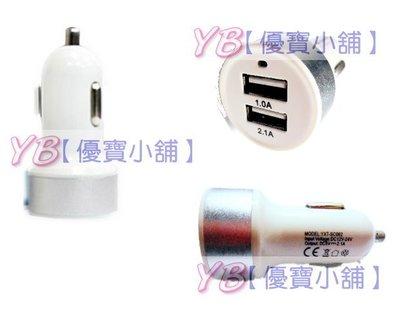【優寶小舖】YB-精品 USB 車用 點煙器 點菸器 手機充電 2孔  車用 平板 充電器 電源 型號YXT-SC062 彰化縣