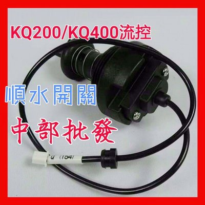 中部批發 木川泵浦 恆壓機 KQ200 KQ400 KQ800 流控開關 流量開關 加壓機