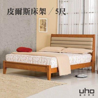 床架【UHO】皮爾斯床架5尺雙人床架GL- G9069-2