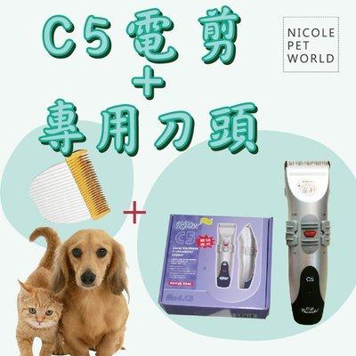 *Nicole寵物*元素牌 C5寵物電剪+專用刀頭【打折促銷】《獨家贈送寵物美容光碟》台灣製造,剪刀,毛巾