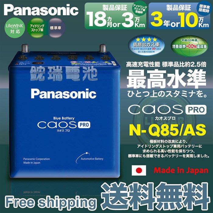 〈鋐瑞電池〉日本製造 Q90 95D23L 國際牌銀合金 FORESTER 汽車電池 怠速熄火 I-STOP 啟停系統
