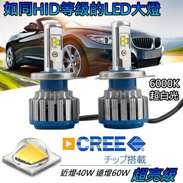 飛馳車部品~CREE最亮H4 超亮六晶片近燈40W 遠燈60W 汽機車都可以用 如同HID的視覺感受2
