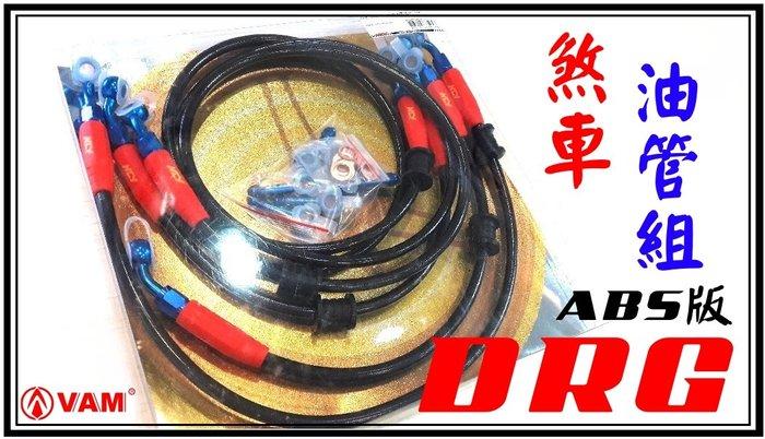 ξ梵姆ξ NCY 全車高壓煞車油管,金屬油管(  DRG,龍, ABS版本 )
