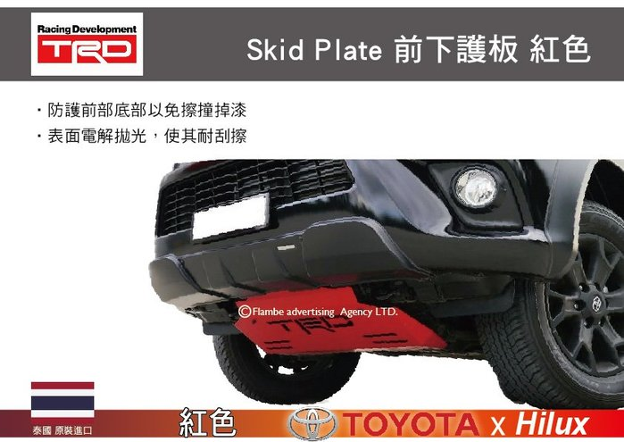 ||MyRack|| TRD Skid Plate 前下護板 紅色 HILUX專用 保桿飾條