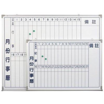 ~廣告舖~  行事曆白板(90 x 60cm)