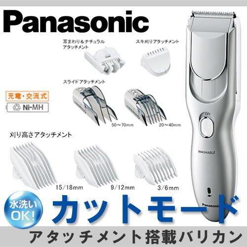 日本代購 Panasonic 國際牌Panasonic ER-GF80 家庭理髮器附多種刀頭 .可水洗 可傑