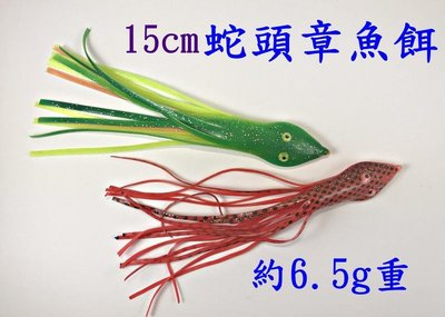 《釣魚釣蝦趣》15cm 6.5g 蛇頭 章魚餌 魷魚軟餌 路亞餌 海釣餌 路亞軟餌