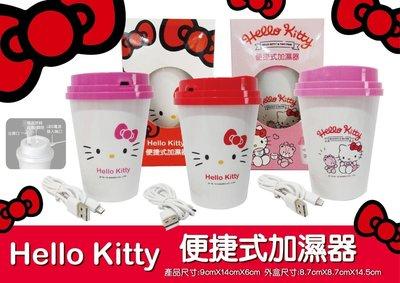 三麗鷗 Hello Kitty 便捷式 加濕器