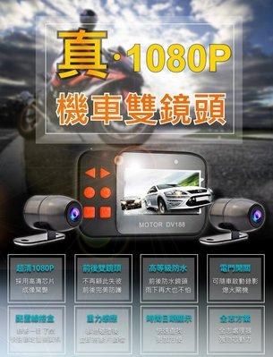 【勝利者三代】高清FHD 1080P雙鏡頭防水機車行車記錄器/前後1080P/線控盒一鍵鎖檔/現貨+贈32G記憶卡