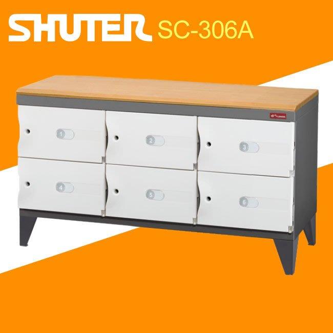 樹德 SC-306A SC風格置物櫃/臭氧科技鞋櫃  置物櫃 理想櫃 公文櫃 文件櫃 書櫃 櫥櫃 衣櫃