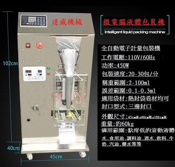 微電腦全自動液體分裝包裝機    (達威機械)