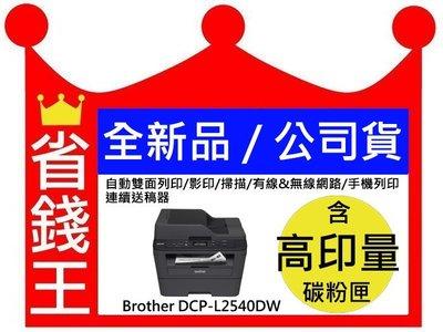 【含 高印量碳粉匣+發票】Brother L2540DW 雙面列印/有線無線網路/影印/手機列印/雷射多功能印表機