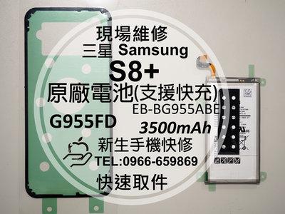 免運【新生手機快修】三星 S8+ Plus 全新原廠電池 G955FD 支援快充 衰退 耗電 送工具背蓋膠 現場維修更換