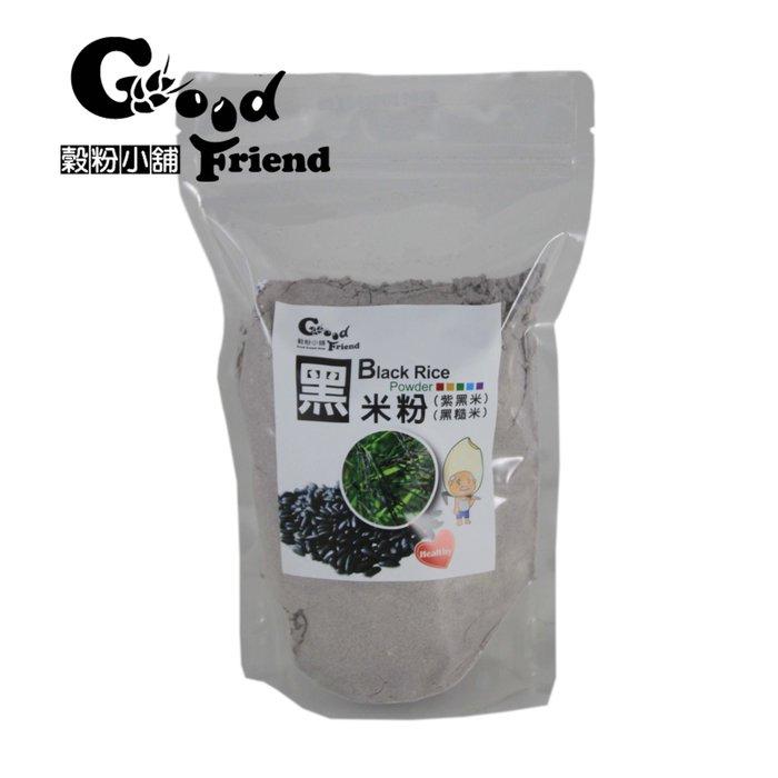【穀粉小舖 Good Friend Shop】黑米 黑米粉  台灣黑米 (袋裝)