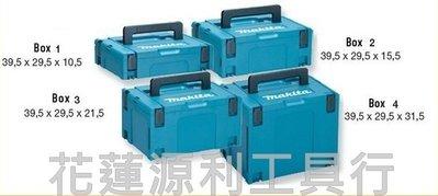 【花蓮源利】牧田 Makita 1號+2號+3號+4號 全套超值組 MAKPAC 可堆疊系統工具箱 收納箱