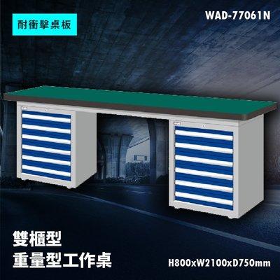 【辦公嚴選】Tanko天鋼 WAD-77061N《耐衝擊桌板》雙櫃型 重量型工作桌 工作檯 桌子 工廠 車廠