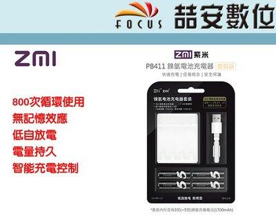 《喆安數位》ZMI 紫米3號鎳氫充電電池AA511 (4入)