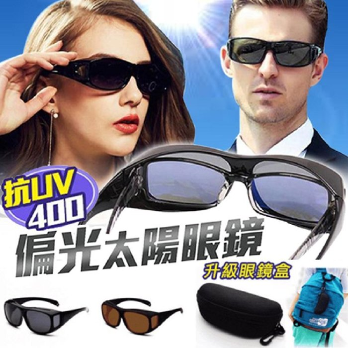【音樂天使英才星】免運 男女台灣製套鏡式抗UV偏光太陽眼鏡(贈眼鏡盒)