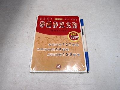 【考試院二手書】《2007學測作文大全》│碩英出版│陳翔│全新(B11A26)