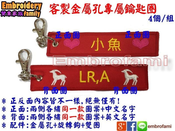 ※臂章家族※客製雙面個人專屬星座鑰匙圈附圖庫 (星座圖+名字/ 配件旋轉鉤+雙圈) 4個/組