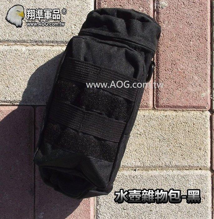 【翔準軍品AOG】水壺雜物包-黑 瓦斯袋 腰包 生存遊戲 裝備 軍用配件 隨身物品包 X0-5-1