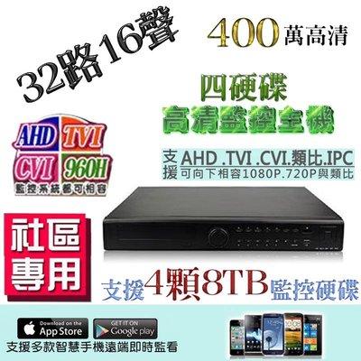 四百萬 五合一混合型 32路 16聲 XVR 主機 遠端監控 四硬碟 H.264+ H.265