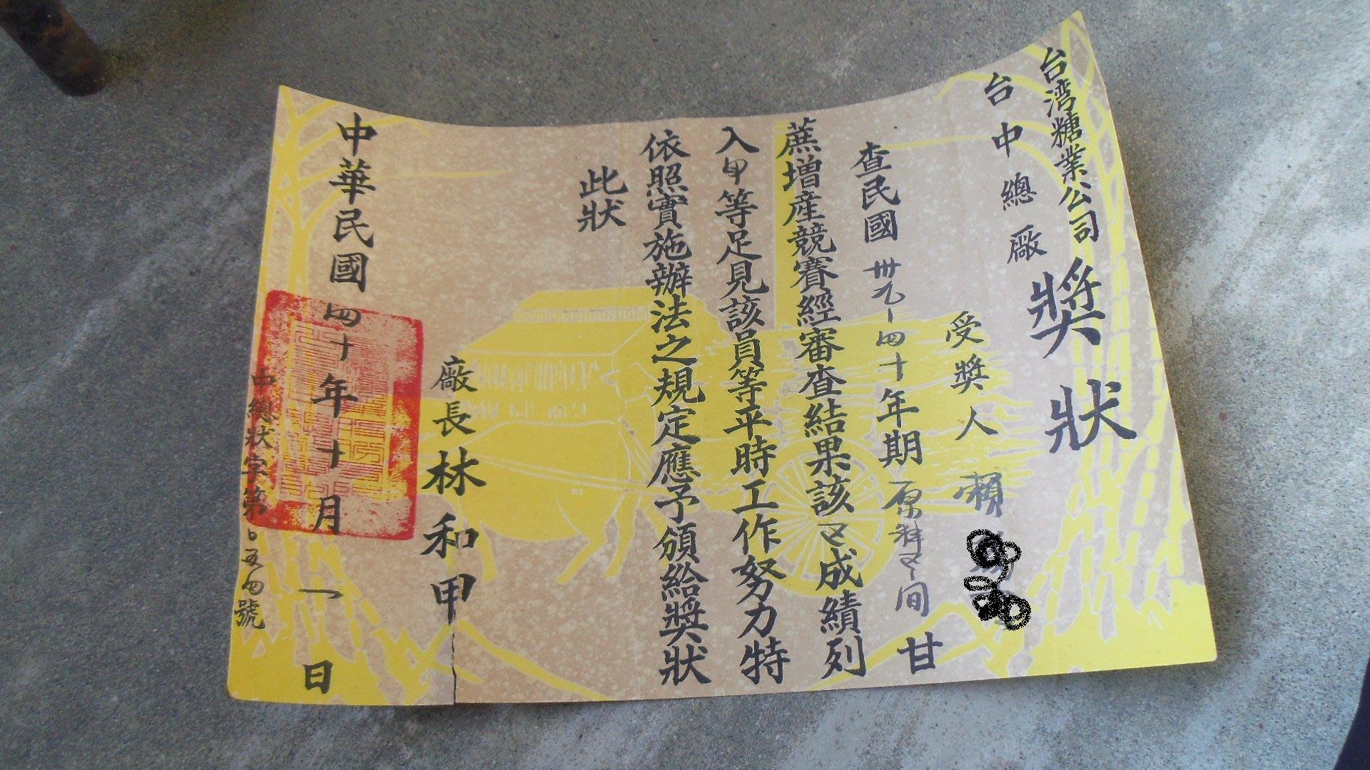 40年台灣糖業公司台中糖廠--獎狀