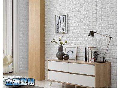 【立雅壁貼】3D立體壁紙 牆貼 環保泡棉防撞防潮 超大尺寸70*79公分《磚材WLP3D-201》