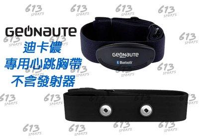 迪卡儂 GEONAUTE 心跳傳輸器 替換胸帶 軟式心跳帶 Zwift 心率監控 Ant+