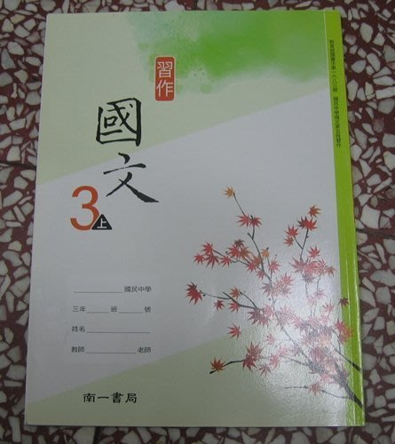 <教科書>南一E 國中 國文習作 3上