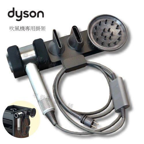 dyson吹風機掛架配件